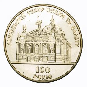 5 hryvnia 100 years of the Lviv Opera and Ballet Theater 2000 Ukraine